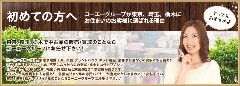 初めての方へ コーエーグループが東京、埼玉、栃木にお住まいのお客様に選ばれる理由