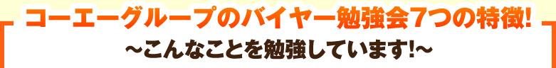 コーエーグループのバイヤー勉強会7つの特徴!