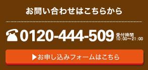 0210-444-509 お申込みフォームはこちらをクリック