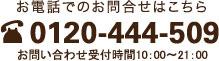 お電話でのお問い合わせ TEL:0120-444-509