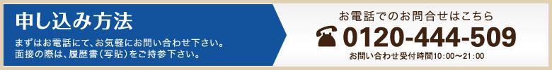 お申込み方法 0120-444-509