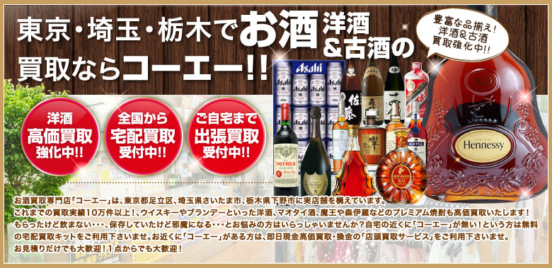 東京・埼玉・栃木でお酒(洋酒&古酒)の買取ならコーエー