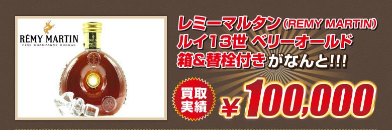 レミーマルタン(REMY MARTIN)ルイ13世 ベリーオールド箱&替栓付きがなんと!!!買取実績¥100,000