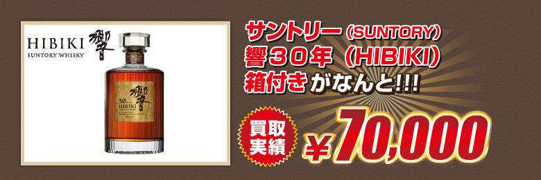 サントリー(SUNTORY)響30年 (HIBIKI)買取実績¥70,000
