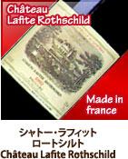 シャトー・ラフィットロートシルトChâteau Lafite Rothschild