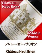 シャトー・オー・ブリオンChâteau Haut Brion