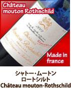 シャトー・ムートンロートシルトChâteau mouton-Rothschild