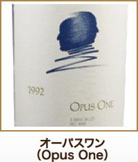 オーパスワン(Opus One)
