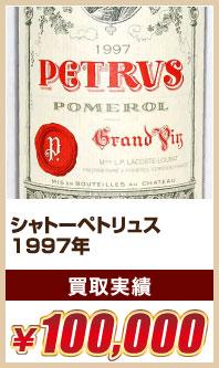 シャトーペトリュス1997年 買取実績¥100,000