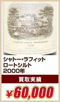 シャトー・ラフィットロートシルト2000年 買取実績¥60,000