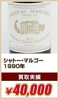 シャトー・マルゴー1990年 買取実績¥40,000