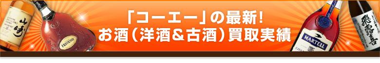 コーエーの最新お酒(洋酒&古酒)買取実績