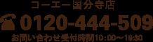 コーエー国分寺店 0120-444-509 お問い合わせ受付時間10:00~19:30