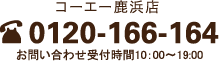 コーエー鹿浜店 0120-166-164 お問い合わせ受付時間10:00~19:00