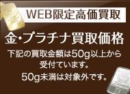 WEB限定高価買取