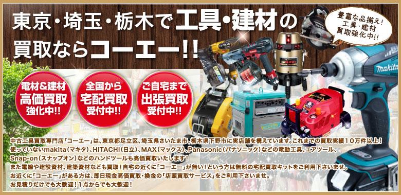 東京・埼玉・栃木で工具・建材の買取ならコーエー