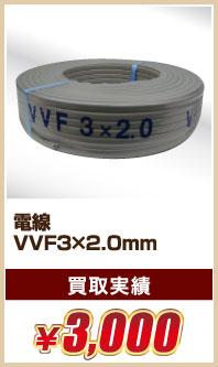 電線 VVF3×2.0mm ¥3,000