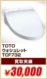 TOTO ウォシュレット TCF732 ¥30,000