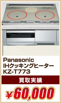 Panasonic IHクッキングヒーター KZ-T773 ¥60,000