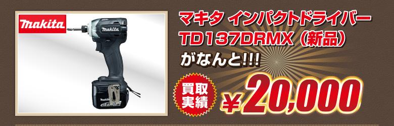 マキタ インパクトドライバーTD137DRMX (新品)買取実績¥20,000