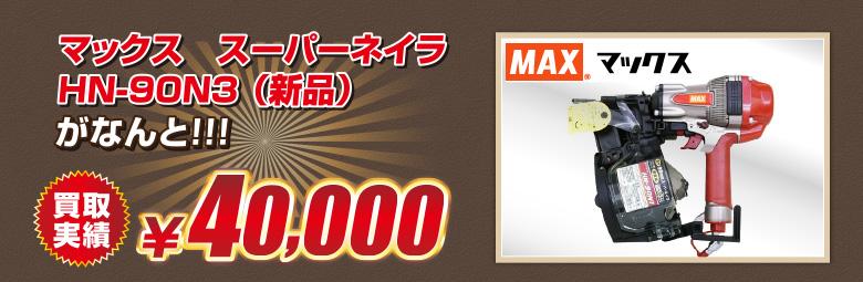 マックス スーパーネイラHN-90N3 (新品)買取実績¥40,000