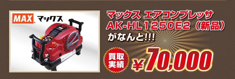 マックス エアコンプレッサAK-HL1250E2 (新品) 買取実績¥70,000