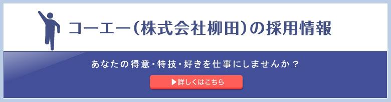 コーエー(株式会社柳田)の採用情報
