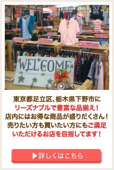東京都足立区、栃木県下野市にリーズナブルで豊富な品揃え!店内にはお得な商品が盛りだくさん!売りたい方も買いたい方にもご満足いただけるお店を目指してます!