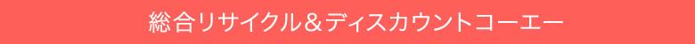 総合リサイクル&ディスカウントコーエー